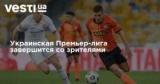 Украинская Премьер-лига завершится со зрителями