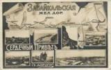 Забайкальская залізниця: характеристика, історія, цікаві факти