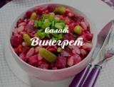Як приготувати корисний вінегрет: класичний рецепт знаменитого салату