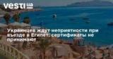 Украинцев ждут неприятности при въезде в Египет: сертификаты не принимают