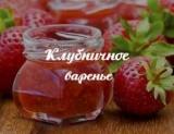 Варення п'ятихвилинка з полуниці: як легко приготувати смачне полуничне варення