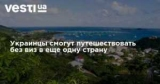 Укрaинцы смогут паломничать без виз еще в одну страну