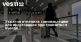 Украина отменила самоизоляцию для иностранцев при транзитном въезде