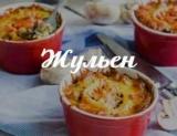 Жульєн з куркою і грибами: як смачно приготувати знамените блюдо