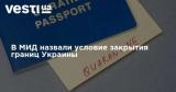В МИД назвали условие закрытия границ Украины