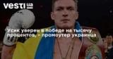 Усик уверен в победе на тысячу процентов, – промоутер украинца