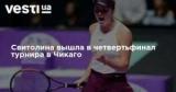 Свитолина вышла в четвертьфинал турнира в Чикаго