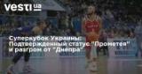 Суперкубок Украины: Подтвержденный статус