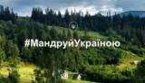 В Гостуризме мечтают, чтобы украинцы хотя бы раз в год отдыхали за пределами своей области
