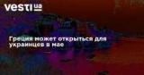 Греция может открыться для украинцев в мае