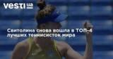 Свитолина снова вошла в ТОП-4 лучших теннисисток мира