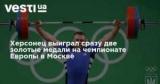 Херсонец выиграл сразу две золотые медали на чемпионате Европы в Москве