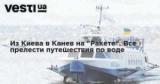 Из Киева в Канев на
