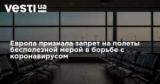 Европа признала запрет на полеты бесполезной мерой в борьбе с коронавирусом
